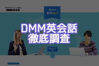 DMM英会話の評判評価