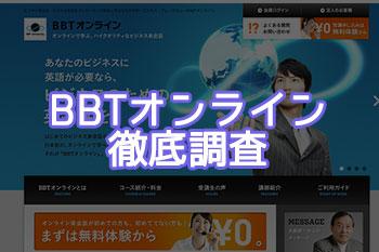 bbtオンラインの評判評価