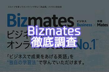 bizmateの評判評価