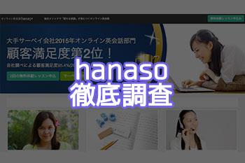 hanasoの評判評価