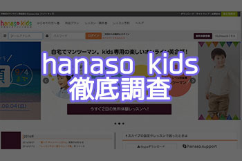 hanaso-kidsの評判と評価
