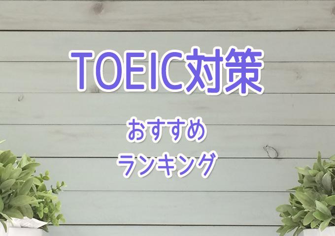 TOEIC・おすすめのオンライン英会話ランキング