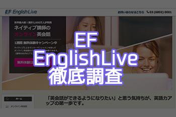 ef-english-liveの評価と評判