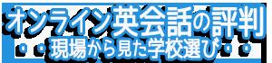 オンライン英会話の評判・現場からみた学校選び