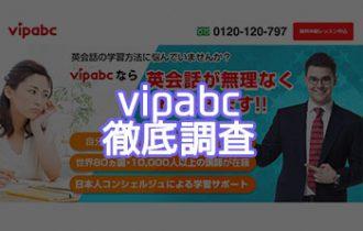 vipabcの評価評判