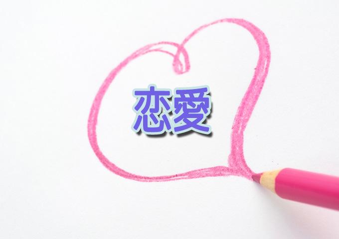 オンライン英会話と恋愛