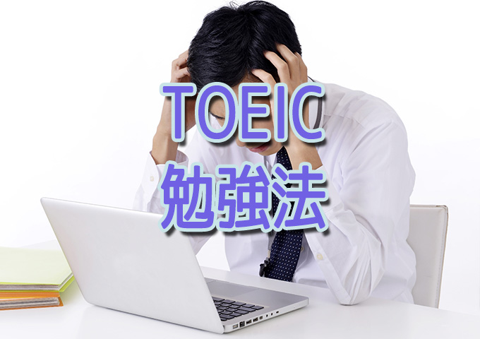 オンライン英会話のTOEIC対策