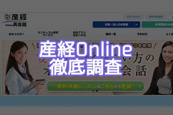 産経ONLINEの評判評価