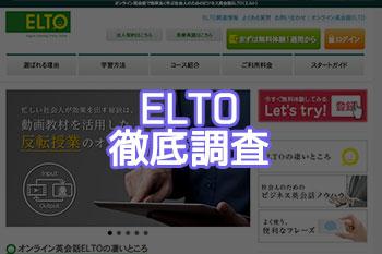 """""""elto評価評判"""