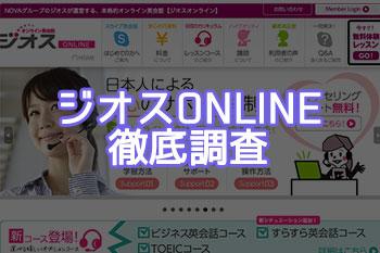 ジオスONLINEの評判評価