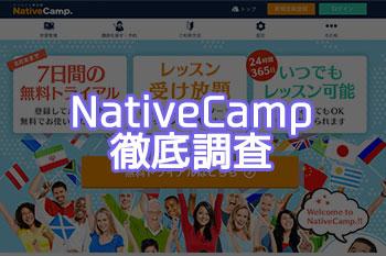 nativecampの評判評価