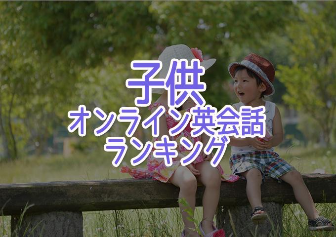 子供向けおすすめのオンライン英会話ランキング