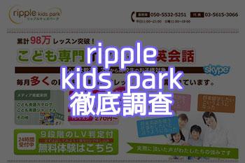 ripple-kidsparkの評価と評判