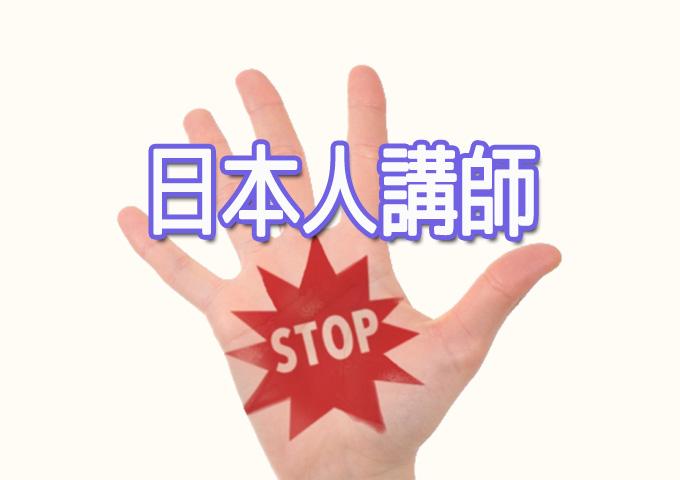日本人英会話講師について