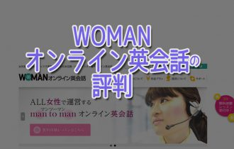 womanオンライン英会話の評判について