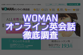 womanオンラインの評判評価