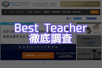 best-teacherの評判調査