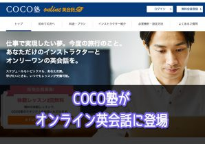 coco塾オンラインの評判